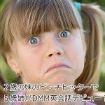 DMM英会話にピンチヒッターで登場の5歳の子供にはLet's go Beginは簡単すぎた?