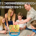 DMM英会話は家族&親子でアカウント共有できる!その裏技とは?手続き解説!