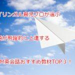 初心者~中級者の英語が劇的に上達するDMM英会話超絶おすすめ教材TOP3!