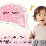 DMM英会話で2歳の子供が超楽しんだレッスンの口コミ!どんな教材?
